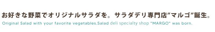お好きなサラダでオリジナルサラダを作ろう。 サラダ専門店MARGO誕生。