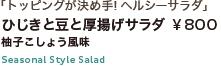 サラダデリマルゴ  ひじきと豆と厚揚げサラダ 柚子こしょう風味