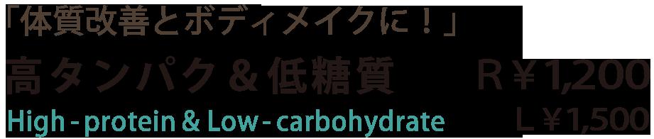 サラダデリマルゴの高タンパク&低糖質